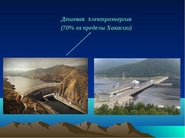 Дешевая электроэнергия (70% за пределы Хакасии)
