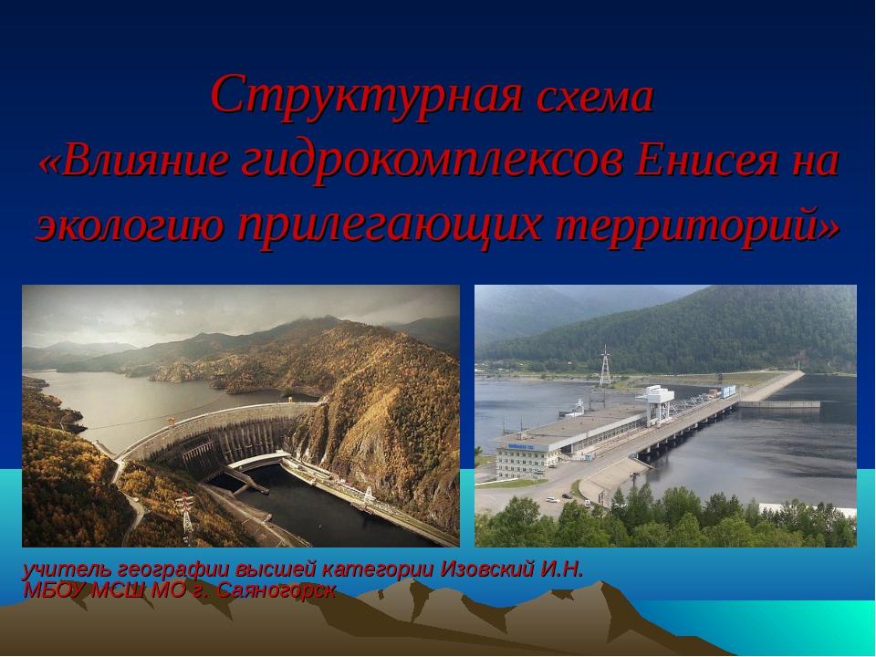 Структурная схема «Влияние гидрокомплексов Енисея на экологию прилегающих тер...
