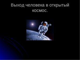 Выход человека в открытый космос.