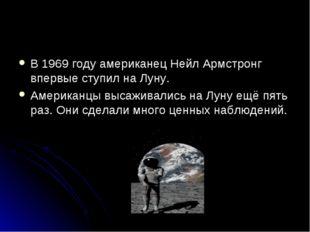 В 1969 году американец Нейл Армстронг впервые ступил на Луну. Американцы выса