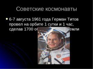 Советские космонавты 6-7 августа 1961 года Герман Титов провел на орбите 1 су