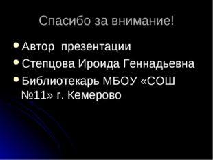Спасибо за внимание! Автор презентации Степцова Ироида Геннадьевна Библиотека