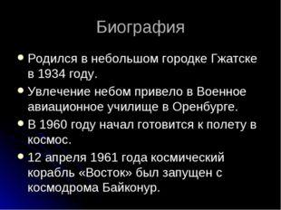 Биография Родился в небольшом городке Гжатске в 1934 году. Увлечение небом пр