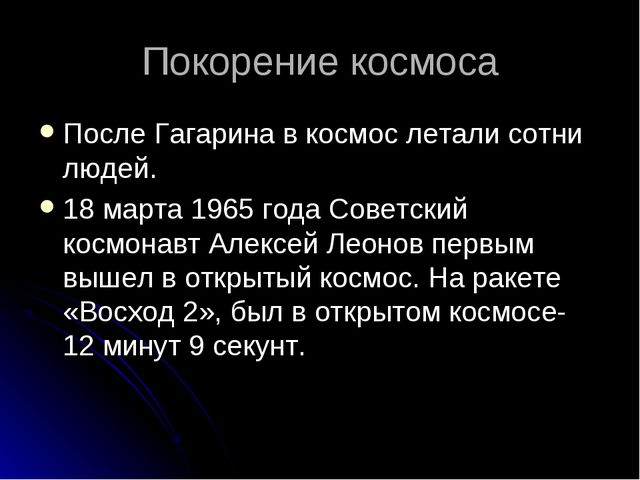 Покорение космоса После Гагарина в космос летали сотни людей. 18 марта 1965 г...