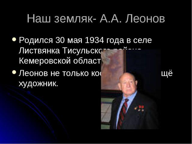 Наш земляк- А.А. Леонов Родился 30 мая 1934 года в селе Листвянка Тисульского...