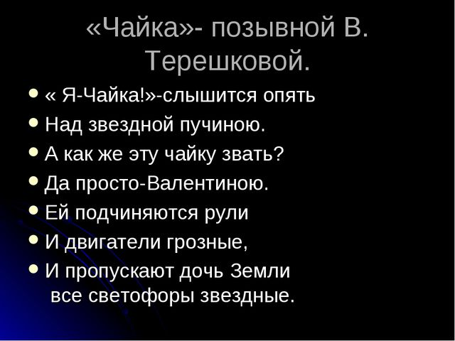 «Чайка»- позывной В. Терешковой. « Я-Чайка!»-слышится опять Над звездной пучи...