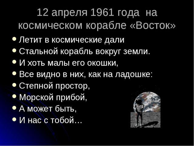 12 апреля 1961 года на космическом корабле «Восток» Летит в космические дали...