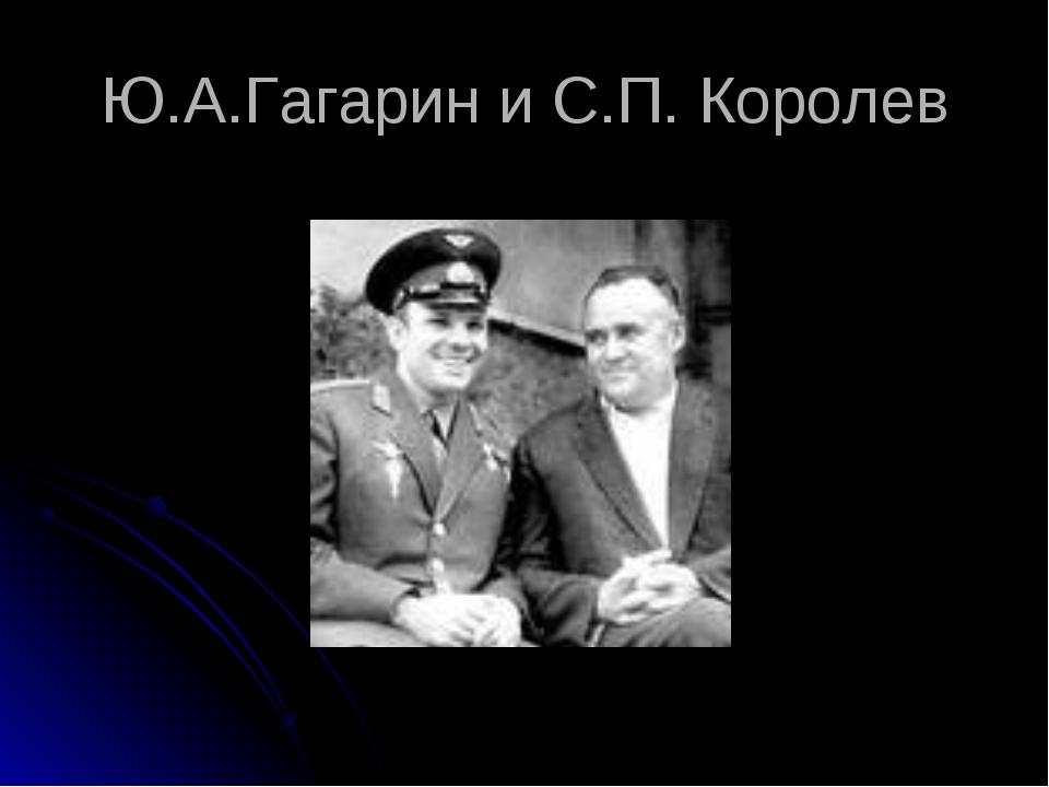 Ю.А.Гагарин и С.П. Королев