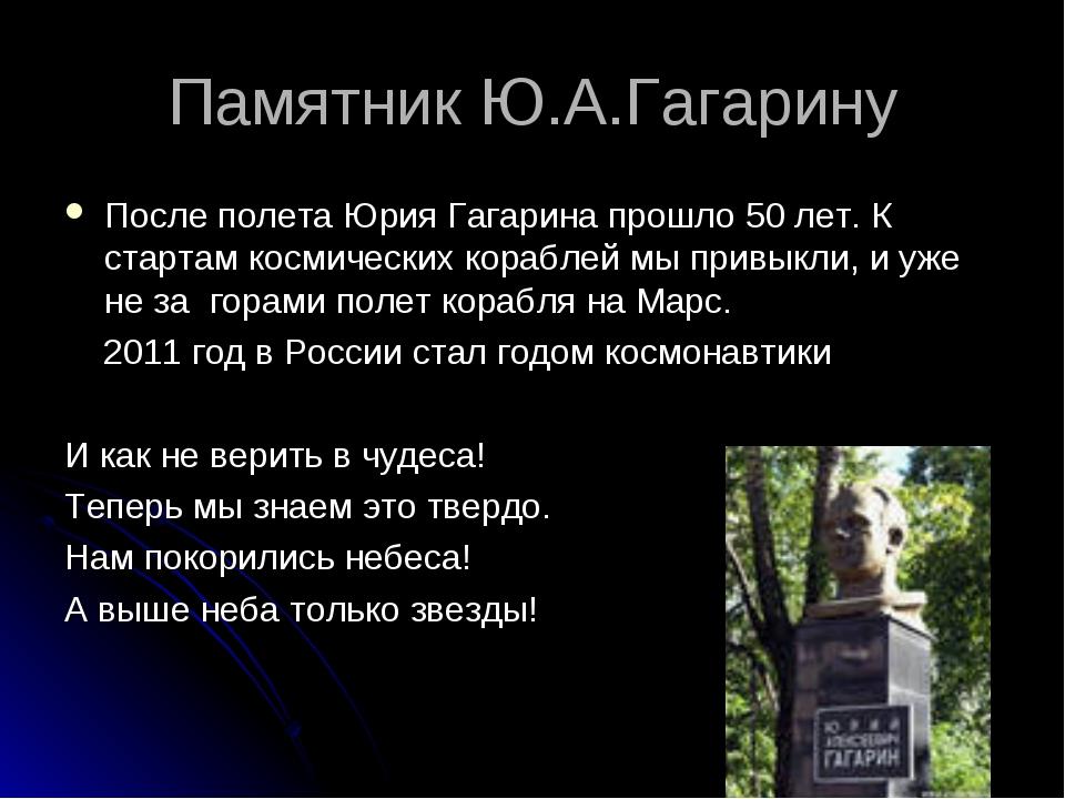 Памятник Ю.А.Гагарину После полета Юрия Гагарина прошло 50 лет. К стартам кос...