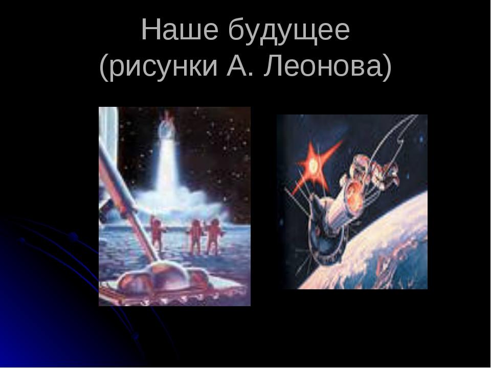 Наше будущее (рисунки А. Леонова)