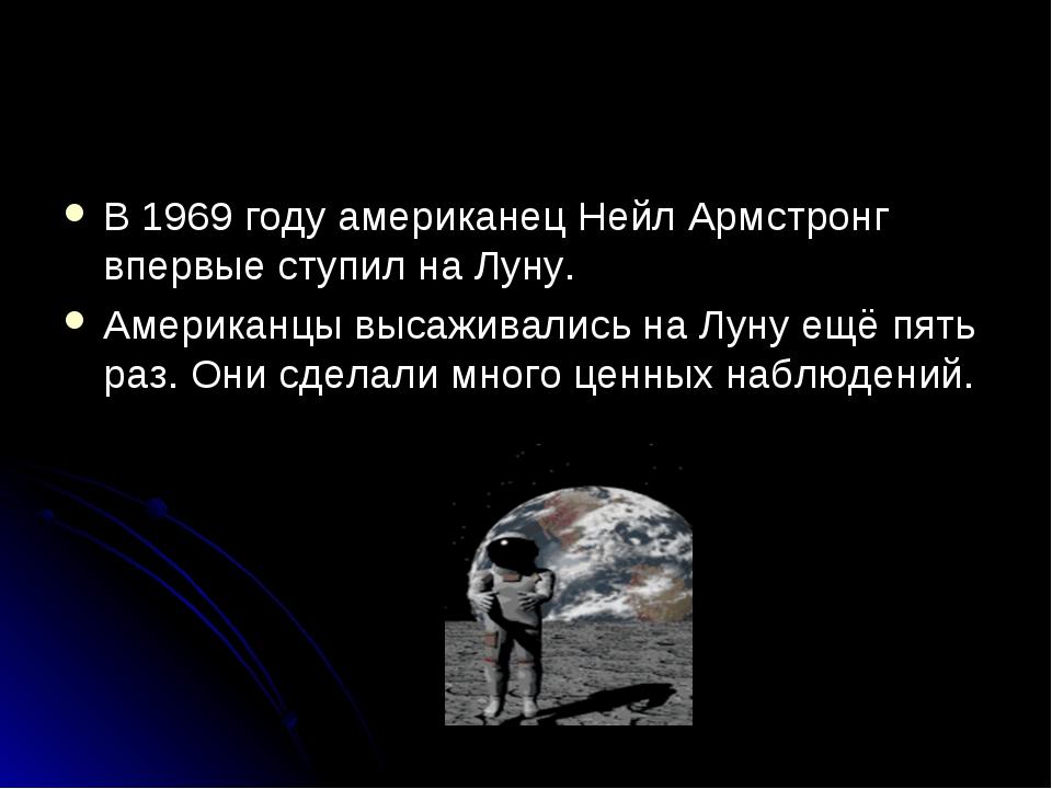 В 1969 году американец Нейл Армстронг впервые ступил на Луну. Американцы выса...