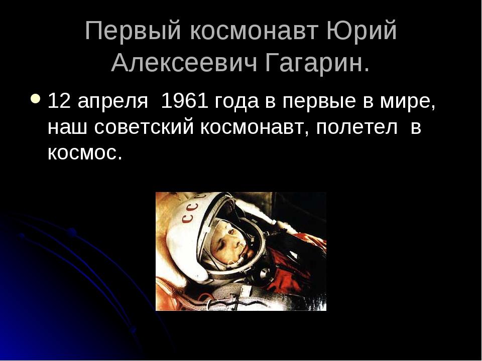 Первый космонавт Юрий Алексеевич Гагарин. 12 апреля 1961 года в первые в мире...