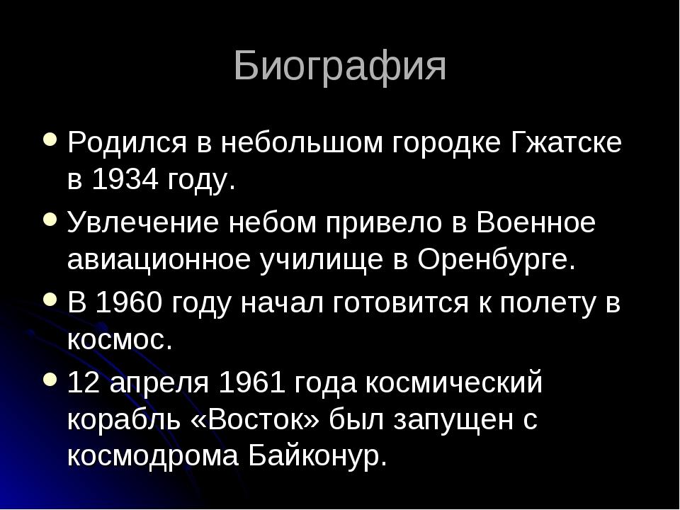 Биография Родился в небольшом городке Гжатске в 1934 году. Увлечение небом пр...