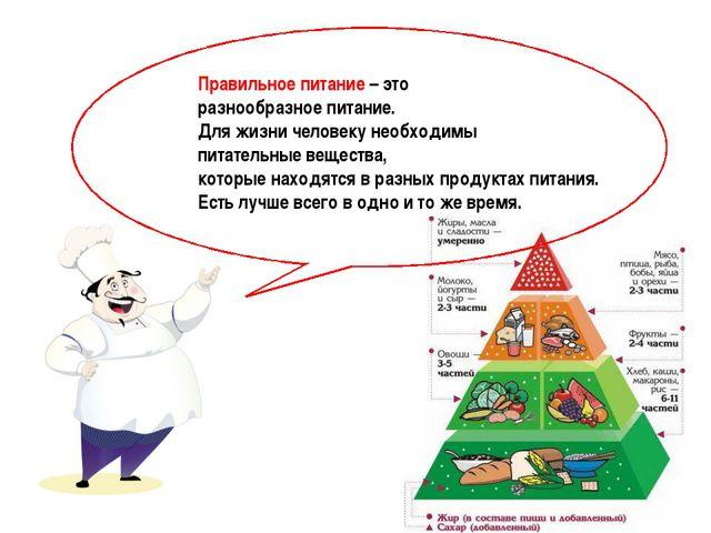 Правильное питание – это разнообразное питание. Для жизни человеку необходимы...