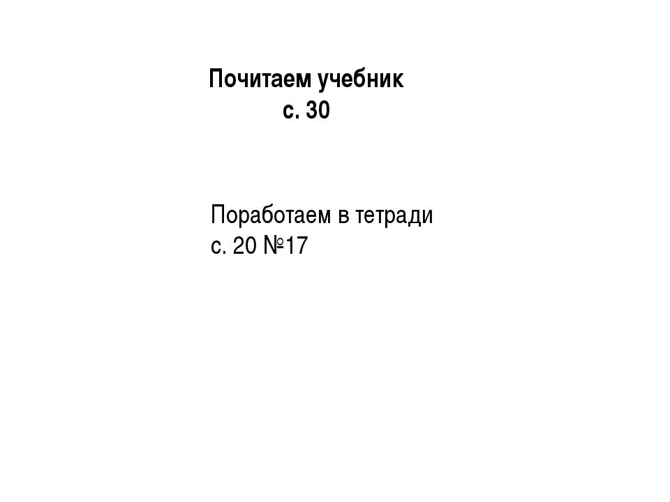Почитаем учебник с. 30 Поработаем в тетради с. 20 №17