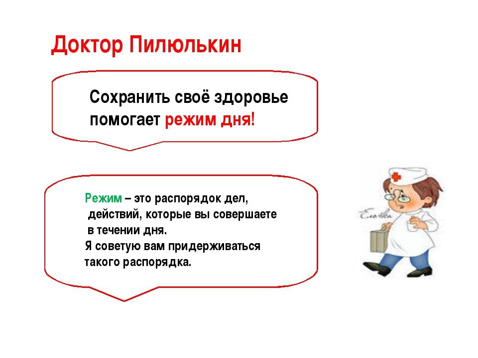 Доктор Пилюлькин Сохранить своё здоровье помогает режим дня! Режим – это расп...