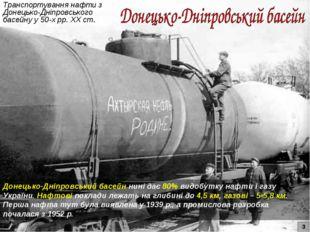 Транспортування нафти з Донецько-Дніпровського басейну у 50-х рр. ХХ ст. Доне