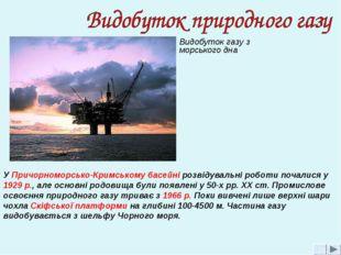 Видобуток газу з морського дна У Причорноморсько-Кримському басейні розвідува