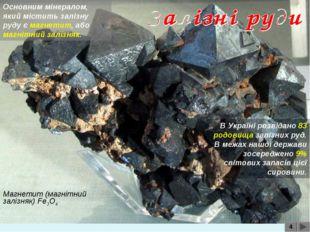 4 Магнетит (магнітний залізняк) Fe3O4 Основним мінералом, який містить залізн