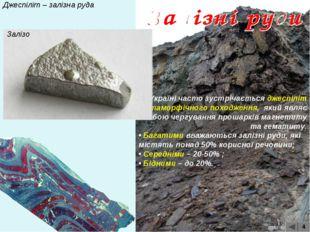Джеспіліт – залізна руда 4 В Україні часто зустрічається джеспіліт метаморфіч