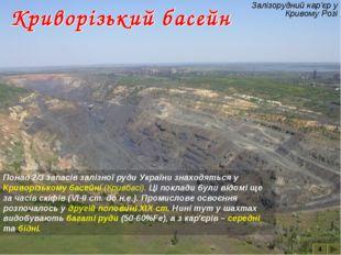 4 Залізорудний кар'єр у Кривому Розі Понад 2/3 запасів залізної руди України