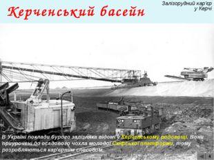 Залізорудний кар'єр у Керчі В Україні поклади бурого залізняка відомі у Керче