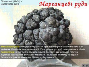 Відвали пустої породи після збагачення кам'яного вугілля Піролюзит (МnО2) – м