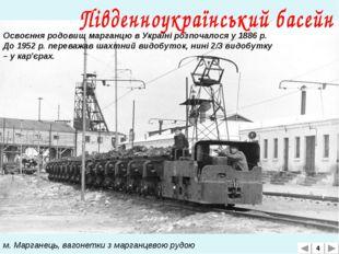 м. Марганець, вагонетки з марганцевою рудою 4 Освоєння родовищ марганцю в Укр