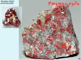4 Кіновар (HgS)– ртутна руда