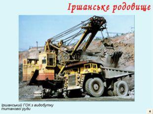 Іршанський ГОК з видобутку титанової руди 4