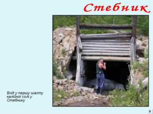 Вхід у першу шахту калійної солі у Стебнику 5