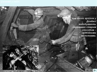 Шахтарі у забої 3 Кам'яного вугілля у Донбасі видобувають переважно старим сп