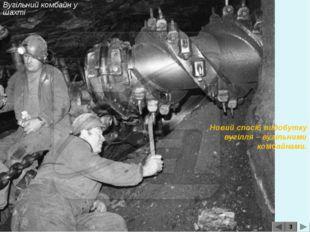 Вугільний комбайн у шахті 3 Новий спосіб видобутку вугілля – вугільними комба