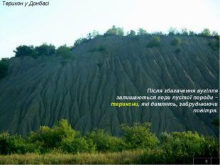 Терикон у Донбасі 3 Після збагачення вугілля залишаються гори пустої породи –