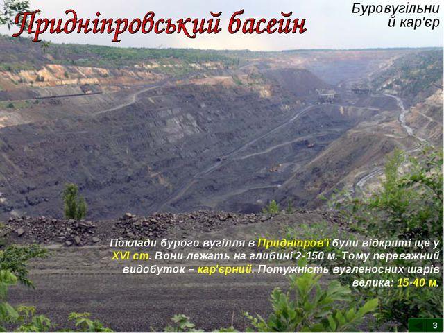 Буровугільний кар'єр 3 Поклади бурого вугілля в Придніпров'ї були відкриті ще...