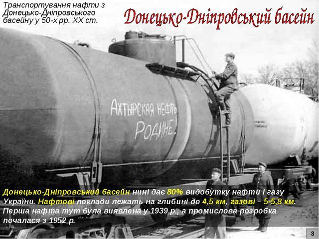 Транспортування нафти з Донецько-Дніпровського басейну у 50-х рр. ХХ ст. Доне...