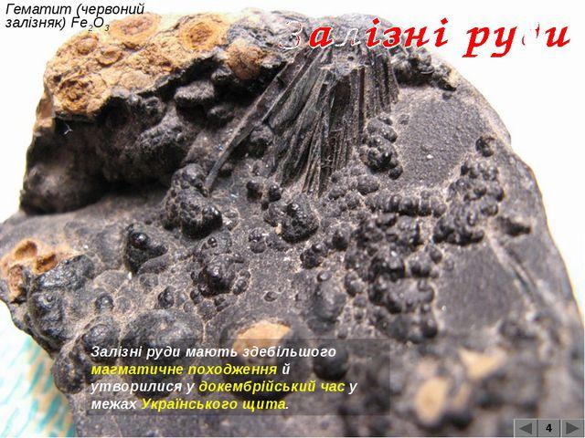 Гематит (червоний залізняк) Fe2O3 4 Залізні руди мають здебільшого магматичне...
