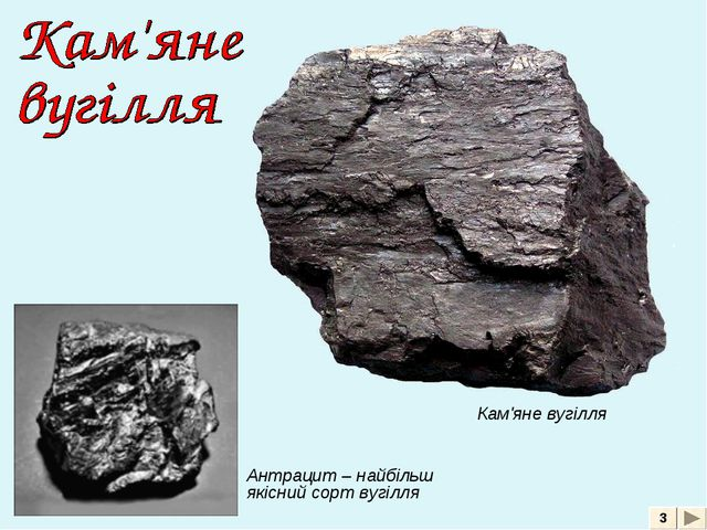Кам'яне вугілля Антрацит – найбільш якісний сорт вугілля 3
