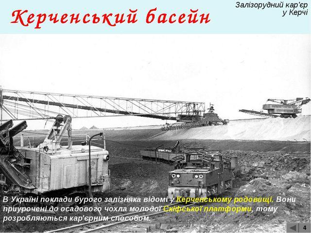 Залізорудний кар'єр у Керчі В Україні поклади бурого залізняка відомі у Керче...