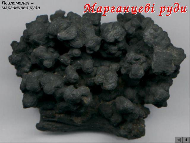 Псиломелан – марганцева руда 4