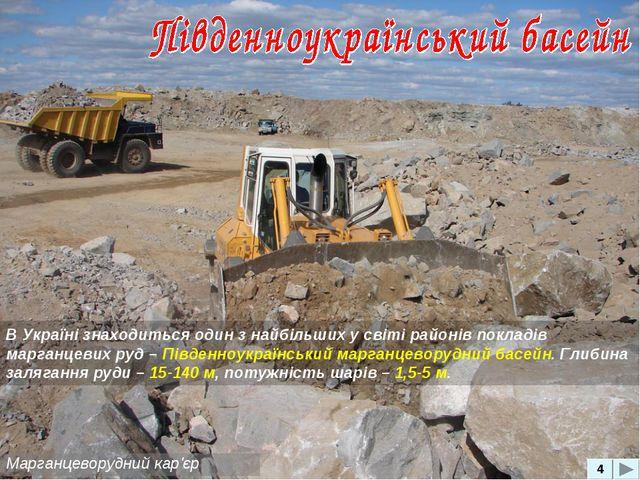 4 Марганцеворудний кар'єр В Україні знаходиться один з найбільших у світі рай...
