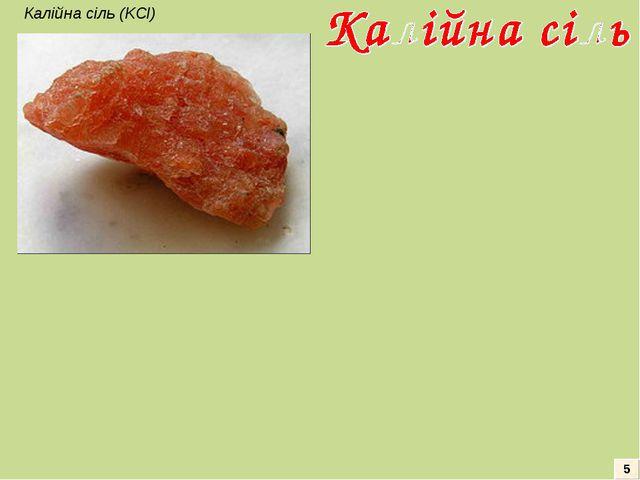 Калійна сіль (KCl) 5