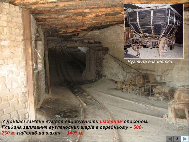 3 Вугільна вагонетка У Донбасі кам'яне вугілля видобувають шахтним способом....