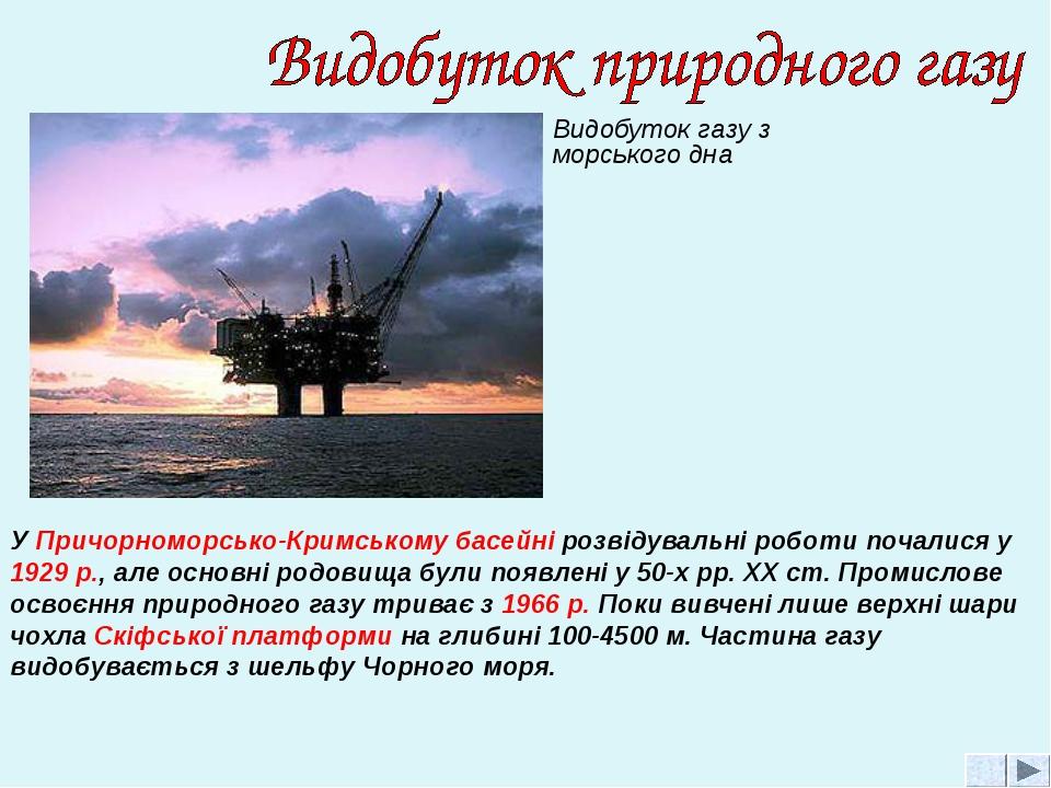Видобуток газу з морського дна У Причорноморсько-Кримському басейні розвідува...