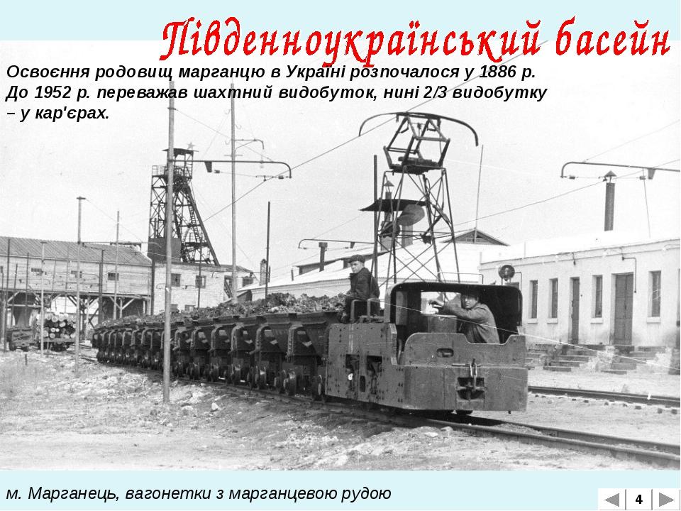 м. Марганець, вагонетки з марганцевою рудою 4 Освоєння родовищ марганцю в Укр...