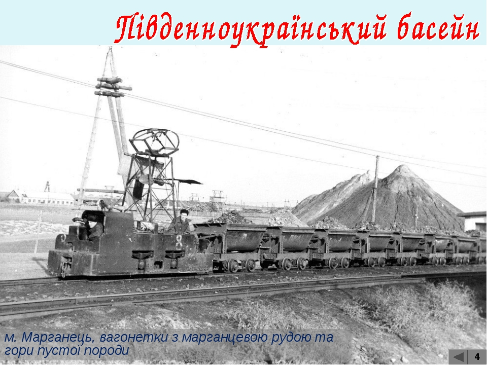 м. Марганець, вагонетки з марганцевою рудою та гори пустої породи 4