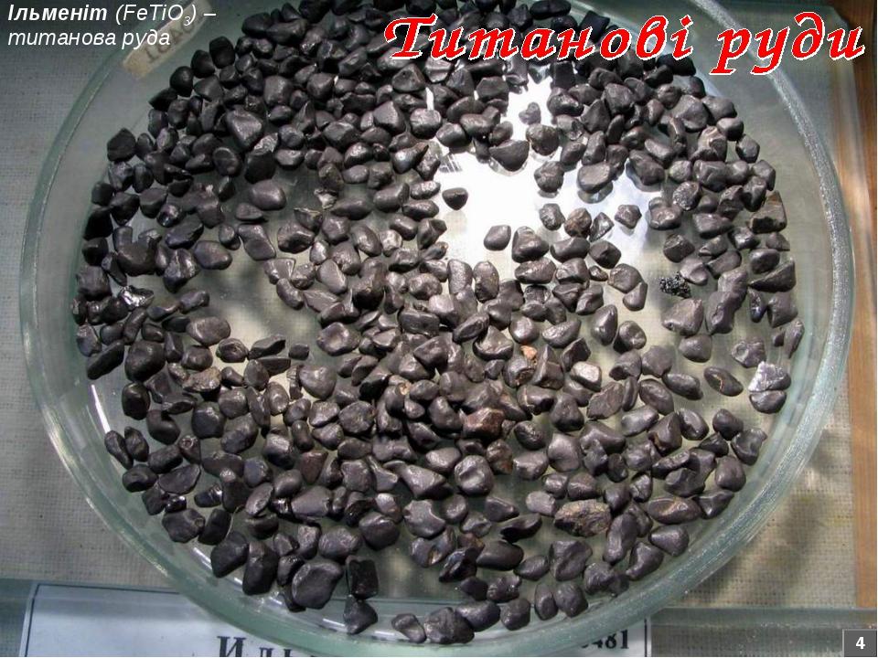 Ільменіт (FeTiO3) – титанова руда 4