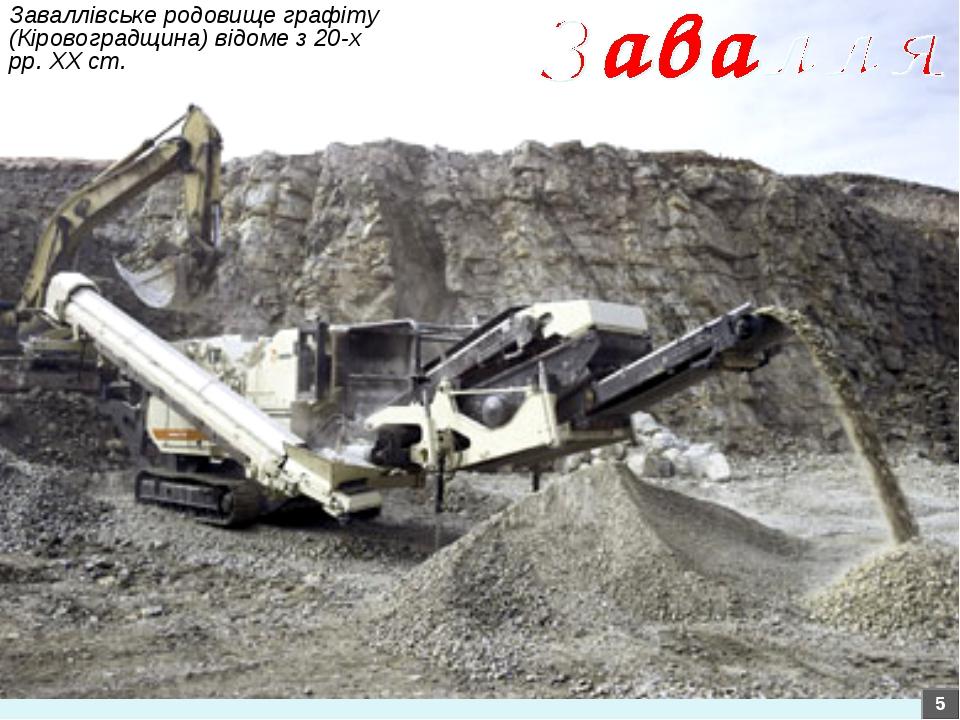 Заваллівське родовище графіту (Кіровоградщина) відоме з 20-х рр. ХХ ст. 5