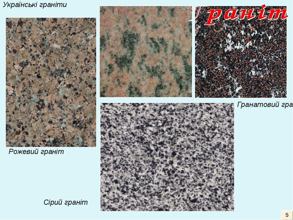 Українські граніти 5 Рожевий граніт Сірий граніт Гранатовий граніт