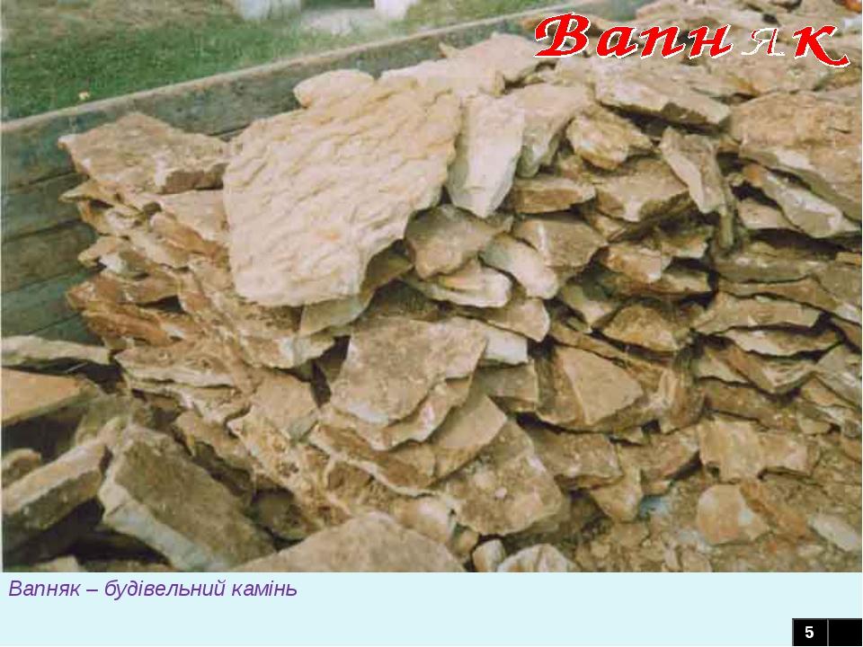 Вапняк – будівельний камінь 5